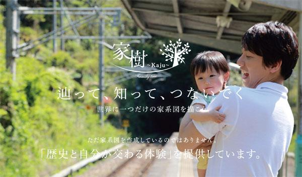 家系図作成サービス 家樹【kaju】(5プラン)10%OFF 骨壺