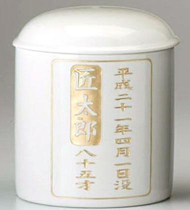 骨壷 白骨壷 金文字刻印入(サイズ3種類) 骨壷